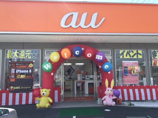 !auショップ福島北店リニューアルOPEN!